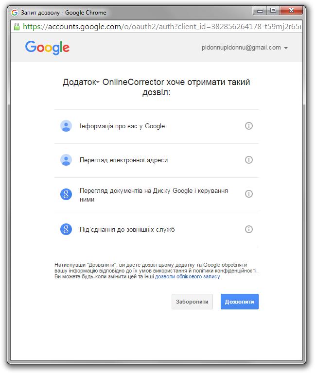Запит на дозволи від доповнення OnlineCorrector