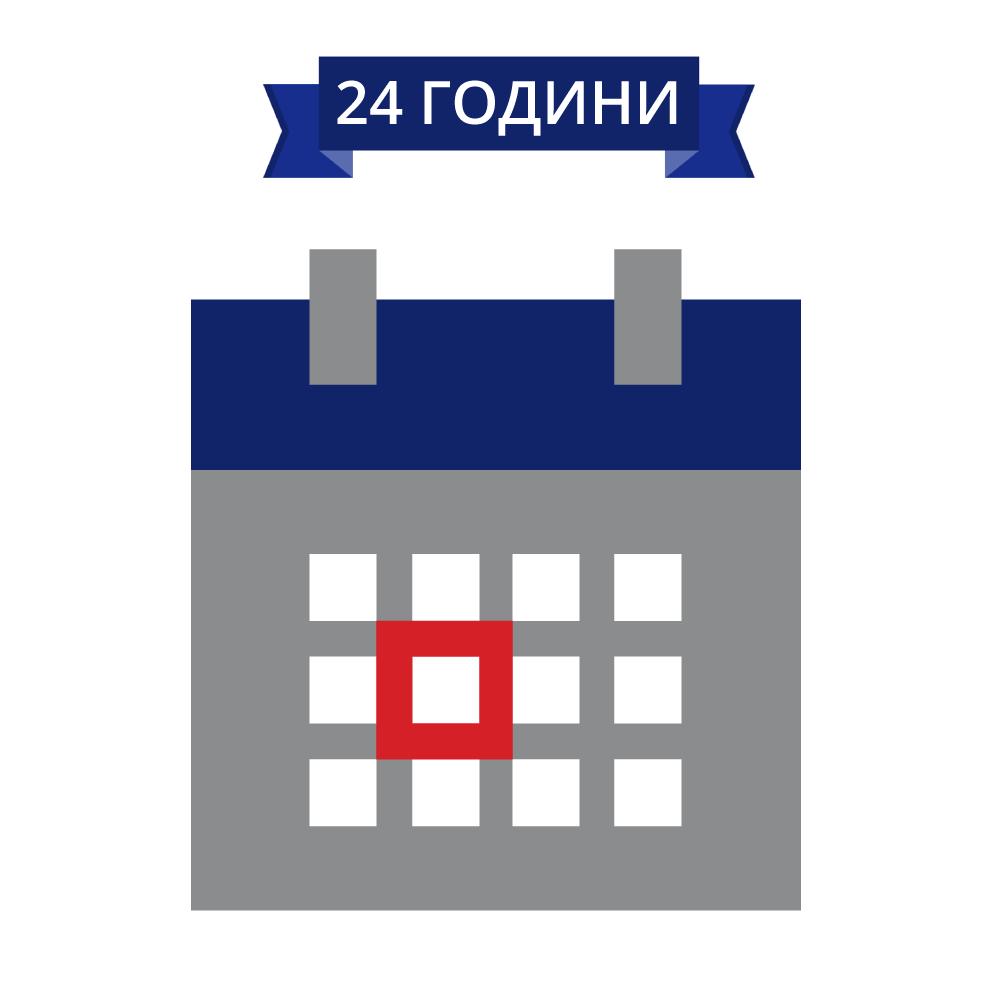 24 години доступу до Повної версії OnlineCorrector